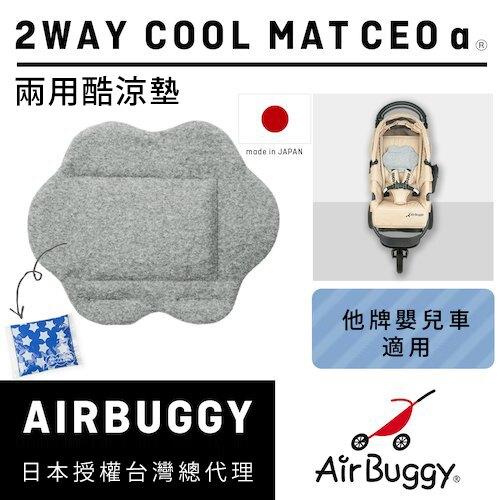 2Way Cool Mat CEOα™(兩用酷涼墊)