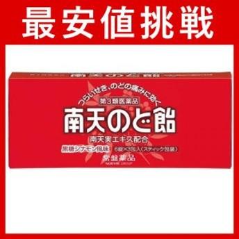 南天のど飴黒糖シナモン風味 6錠 (×3) 第3類医薬品 ≪ポスト投函での配送(送料350円一律)≫