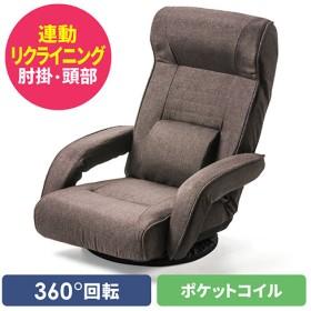回転座椅子(ポケットコイル・レバー式リクライニング仕様・リクライニング連動肘掛け・ヘッドレスト・ランバーサポート・ブラウン)