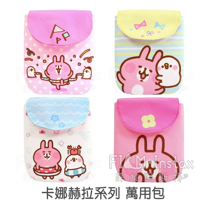 Kanahei【卡娜赫拉系列 萬用包】 正版授權 兔兔 P助 生理包 收納袋 菲林因斯特