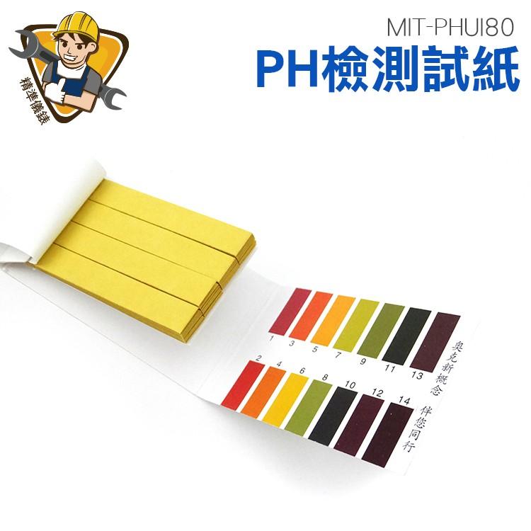 PH酸鹼測試紙 水質檢測 PH檢測試紙 酸鹼度測試 80張/本 MIT-PHUIP80《精準儀錶旗艦店》