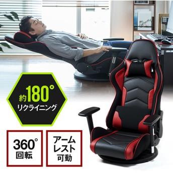 ゲーミング座椅子(肘付き・レバー式・360度回転・ブラック/レッド)