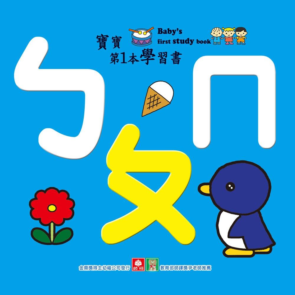 【幼福】寶寶第一本學習書-ㄅㄆㄇ-168幼福童書網