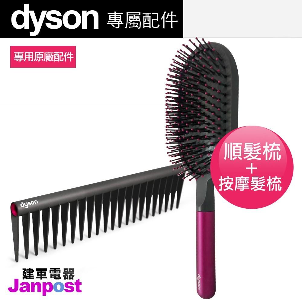 dyson 戴森 原廠 hd01 hd02 hd03 吹風機專用梳子 氣墊梳/按摩梳+順髮梳 氣囊梳