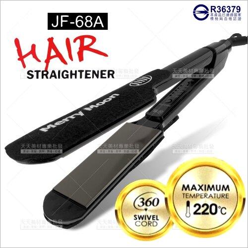 美如夢JF-68A平板直髮離子夾(鈦合金面板)[50716]