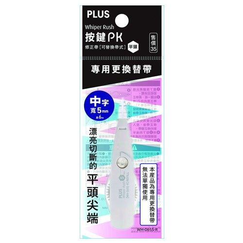 【史代新文具】普樂士PLUS WH-065S-R 修正帶內帶