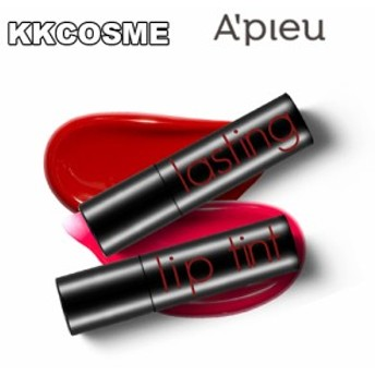 APIEU オピュ アピュ ラスティングリップティント リアルカラー リップティント 正規品 韓国コスメ