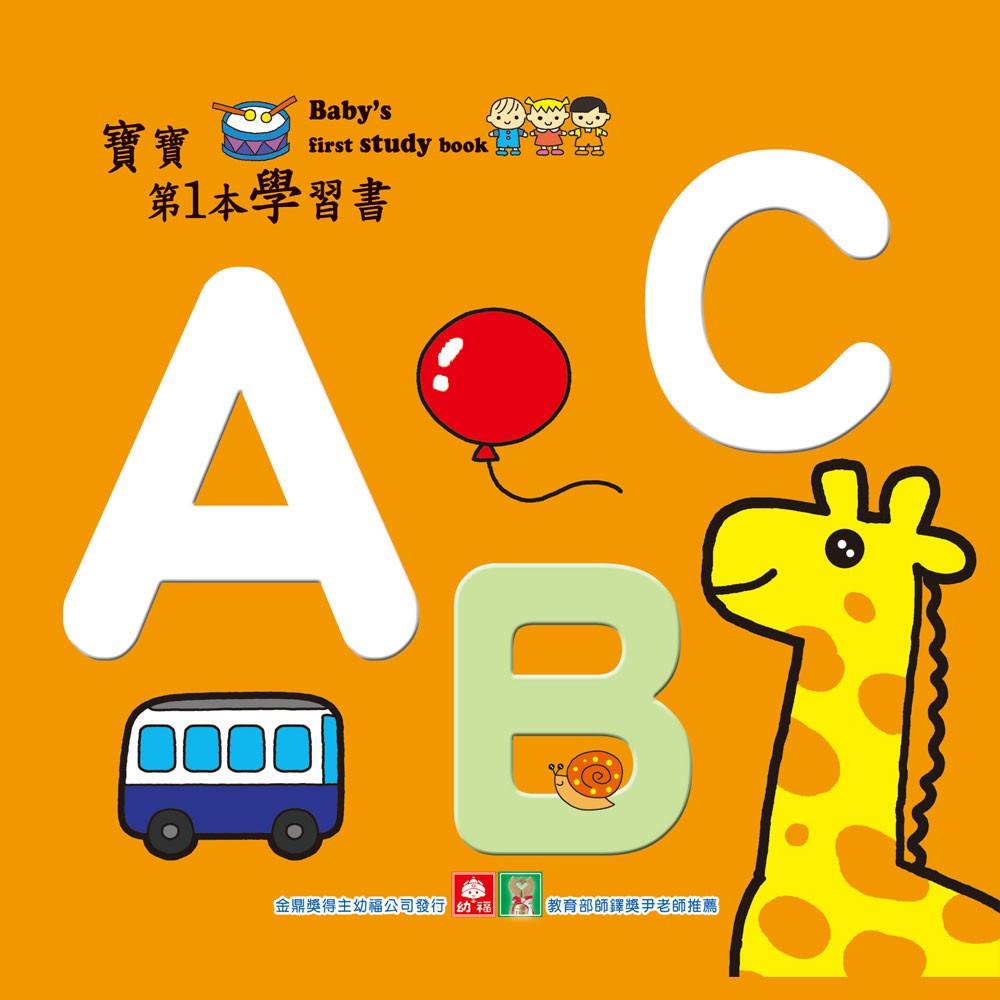 【幼福】寶寶第一本學習書-ABC-168幼福童書網
