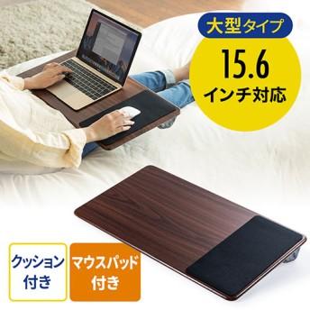 膝上デスク(ノートパソコン・木目・クッション・テーブル)