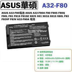 ASUS X61S 電池 ASUS X80L F83 F83VF F83V A32-F80A 電池