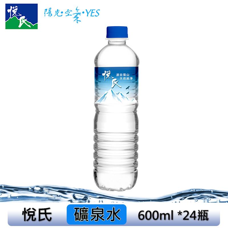 悅氏 礦泉水600mlx24瓶(箱購)