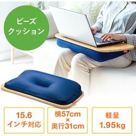ひざ上テーブル(膝上テーブル・ノートパソコン・タブレット・15.6インチ・ラップトップテーブル・木目調・ビーズクッション)