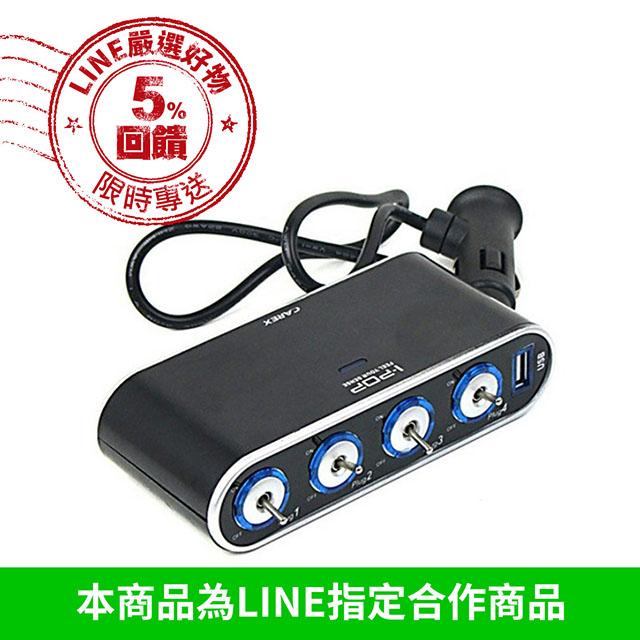 一對四 0.5A 汽車充電器 『無名』 G11106