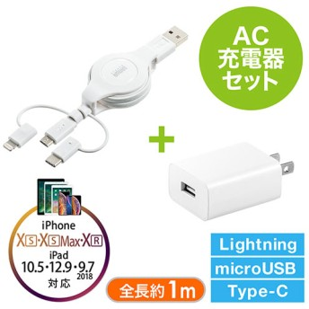 3in1 ライトニング マイクロ USB Type-C巻取りケーブル(Lightning・microUSB・Type-C対応・MFi認証品・充電通信・1本3役)+USB充電器(2A・ホワイト)セット