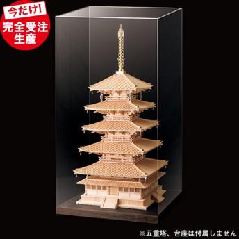 1/40 法隆寺 五重塔 構造モデル 専用アクリルカバー