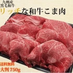 【送料無料】リッチな九州産黒毛和牛大判サイズこま肉750g※複数同梱購入でオマケも