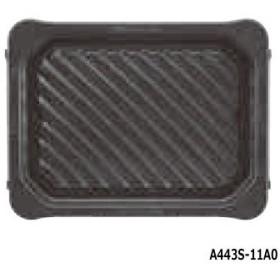 A443S-11A0 グリル皿 Panasonic オーブンレンジ用 (NE-BS1300/NE-BS1400他用) 3つ星 ビストロ用 交換用 メーカー純正 パナソニック