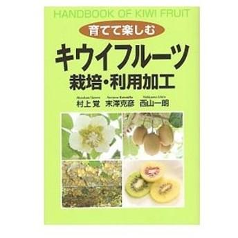 育てて楽しむキウイフルーツ 栽培・利用加工/村上覚