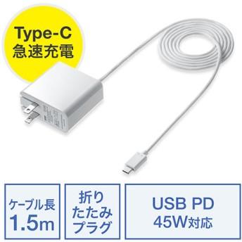PD充電器(45W・ケーブル一体型・USB-C・折りたたみプラグ・ケーブル長1.5m)