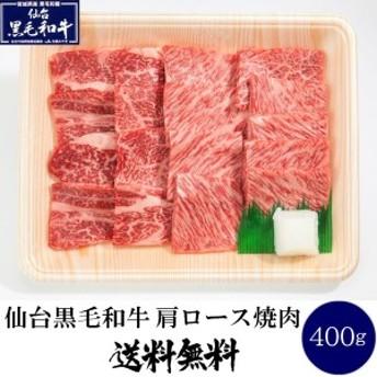 仙台黒毛和牛 肩ロース 400g 焼き肉用 和牛 仙台 お土産