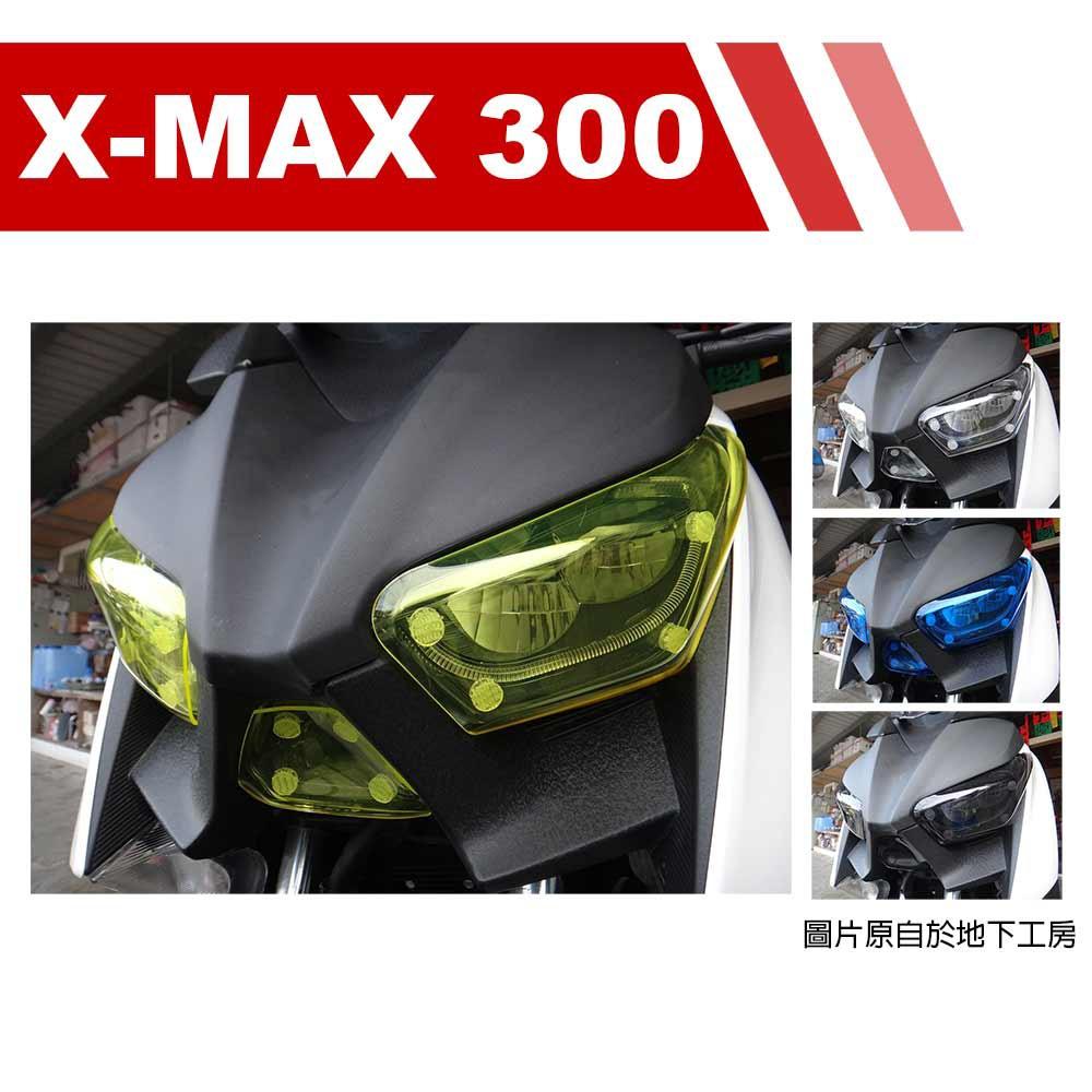 地下工房 可拆式大燈護片山葉 YAMAHA XMAX-300 黃/黑/藍/透明 燈片