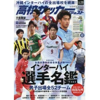 ワールドサッカーダイジェスト増刊 高校サッカーダイジェスト (28) 2019年8月号