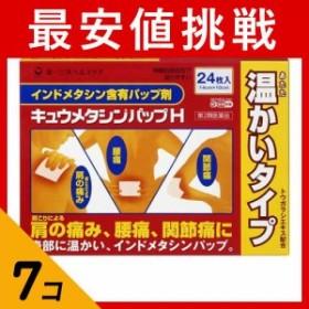 キュウメタシンパップ H 24枚 7個セット 第2類医薬品 セット商品は配送料がお得! ≪宅配便での配送≫