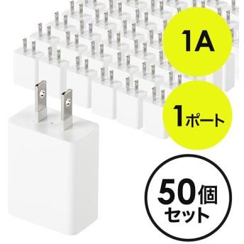 USB充電器(1ポート・1A・コンパクト・PSE取得・USB-ACアダプタ・iPhone充電対応・50個セット)