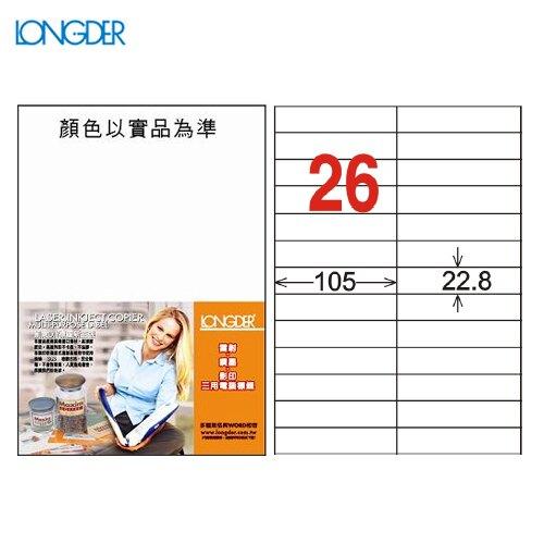 龍德 列印 標籤 貼紙 信封 A4 雷射 噴墨 影印 三用電腦標籤 LD-837-W-A 白色 26格 105張 1盒