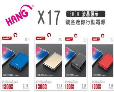 HANG X17 迷你電鍍 液晶顯示 13000mAh 行動電源 移動電源 雙USB輸出 快速充電