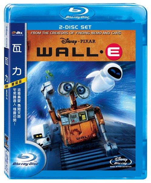 【停看聽音響唱片】【BD】瓦力 BD+DVD藍光限定版