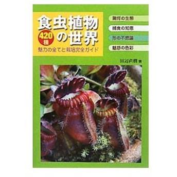 食虫植物の世界/田辺直樹