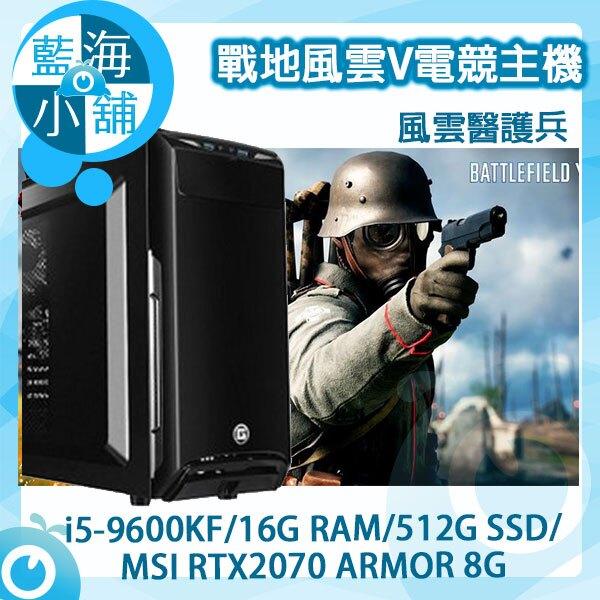戰地風雲V電競套裝主機 風雲醫護兵 桌上型電腦(i5-9600KF/16G RAM/512G SSD/RTX2070 8G)