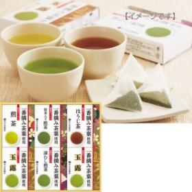 緑茶 煎茶 ほうじ茶 深むし茶 玉露 ティーバッグ セット一番摘み茶道楽