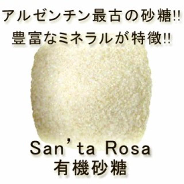 有機JAS認定【最古の有機砂糖】オーガニックシュガー350g 完全無農薬 さとうきび糖 サトウキビ糖 きび糖 スパイスハーブ 調味料