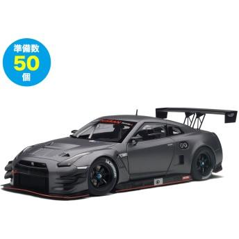 日産 GT-R NISMO GT3(ダーク マット・グレー)