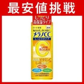 メラノCC 薬用しみ対策 美白化粧水 しっとりタイプ 170mL  ≪ポスト投函での配送(送料450円一律)≫