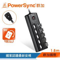 群加 PowerSync 5開5插防雷擊旋轉插座延長線/1.8m/黑色(TS5X0018)