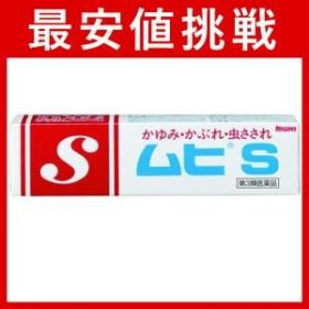 ムヒS 18g 第3類医薬品 ≪ポスト投函での配送(送料350円一律)≫
