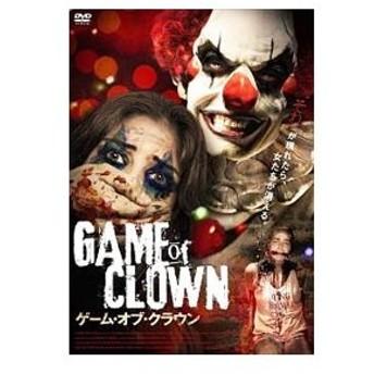 DVD/ゲーム・オブ・クラウン