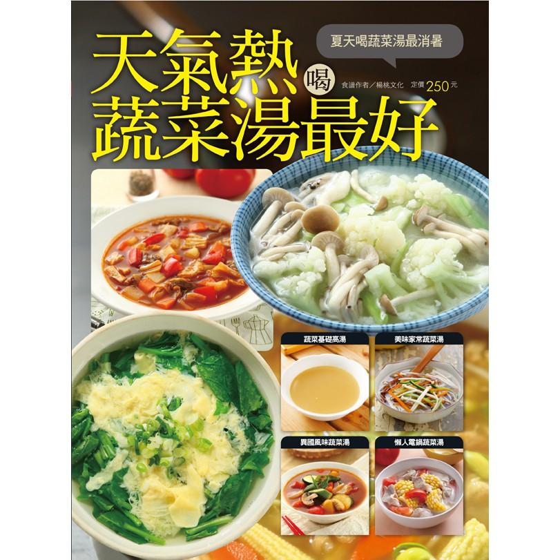 【楊桃文化】天氣熱喝蔬菜湯最好【楊桃美食網】