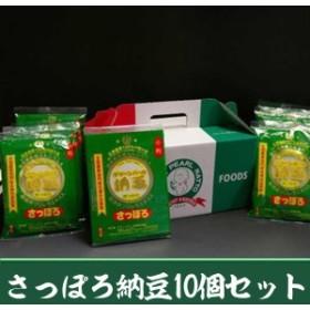 さっぽろ納豆10個セット グリーンパール納豆本舗 たれ付き お徳用 国産 最高級北海道産小粒大豆