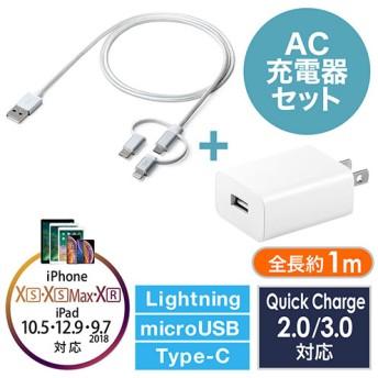 3in1 ライトニング マイクロUSB USB Type-Cケーブル(Lightning・microUSB・Type-C対応・充電通信・1本3役)+USB充電器(2A・ホワイト)セット