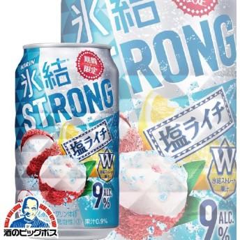チューハイ 缶チューハイ 酎ハイ サワー キリン 氷結 ストロング 塩ライチ 1ケース/350ml×24缶(024)