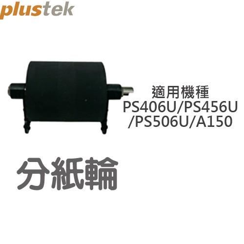 [配件]:掃描器-分紙輪-適用機種PS406U/PS456U/PS506U/A150