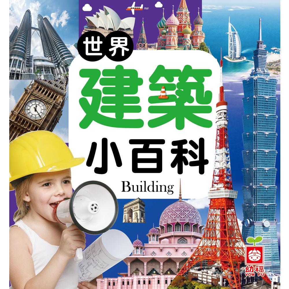 【幼福】世界建築小百科-168幼福童書網