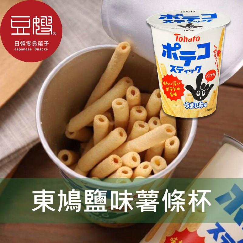 【東鳩】日本零食 東鳩 TOHATO 鹽味薯條杯(40g)