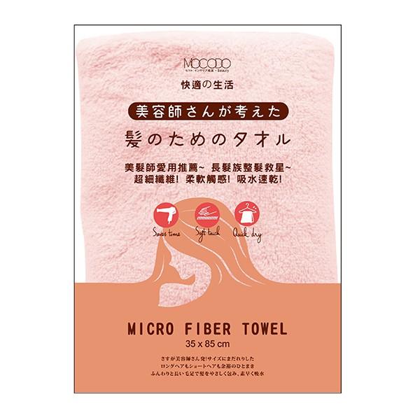 mocodo 超細纖維超吸瞬乾擦髮巾 【康是美】