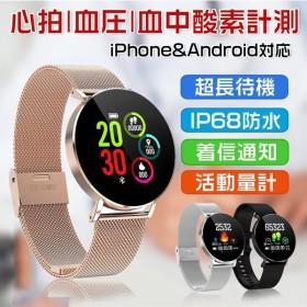 スマートウォッチ スマートブレスレット IP68防水 カラー 丸型 心拍数 歩数計GPS追跡 活動量計 睡眠計測 アラーム通知 iPhone/iOS/Android 日本語表示