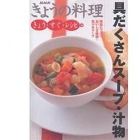 具だくさんスープ・汁物 野菜たっぷりおいしさ格別!食べるスープ/日本放送出版協会/レシピ